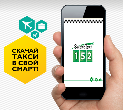 SmartTaxi (СмартТакси)